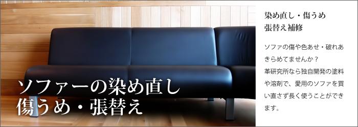 sofa_repair2